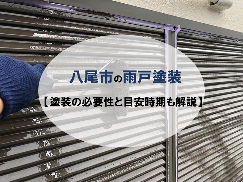 八尾市の雨戸塗装(塗装の必要性と目安時期の解説)