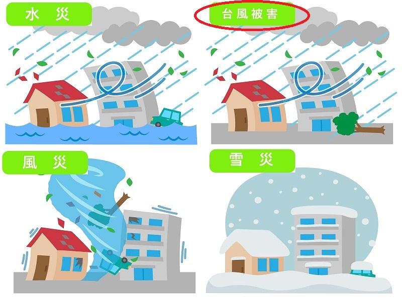 台風の被害 火災保険の適用で外壁塗装ができる場合も