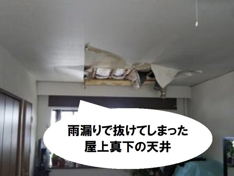 雨漏りで抜けてしまった屋上真下の天井