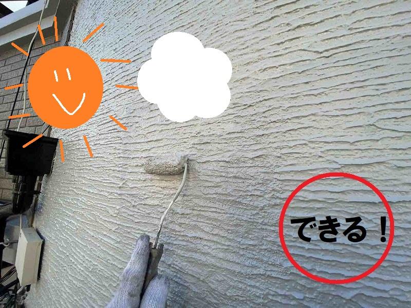 外壁塗装ができる天気