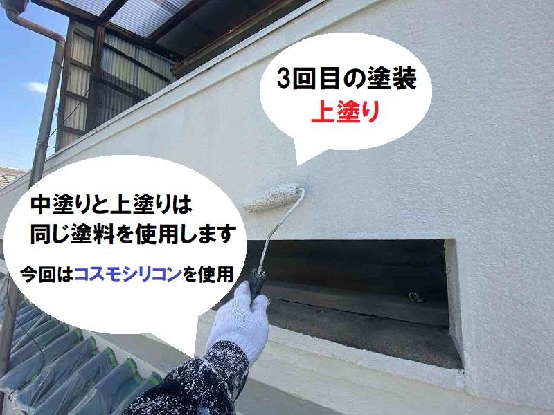 堺市 カビでお困りのお宅に外壁塗装 コスモシリコンでの上塗り