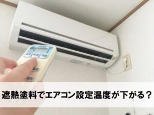 遮熱塗装工場 エアコンの節電