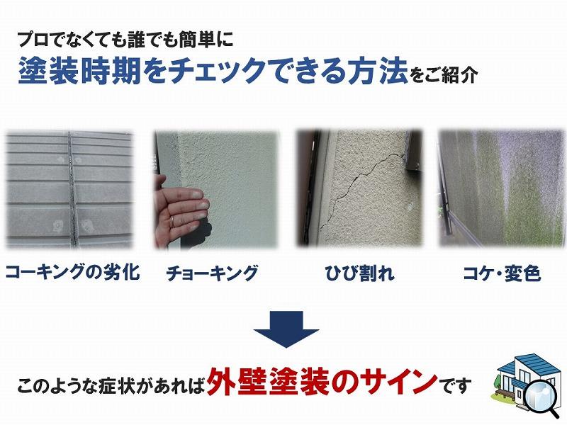 外壁塗装の目安時期チェック方法