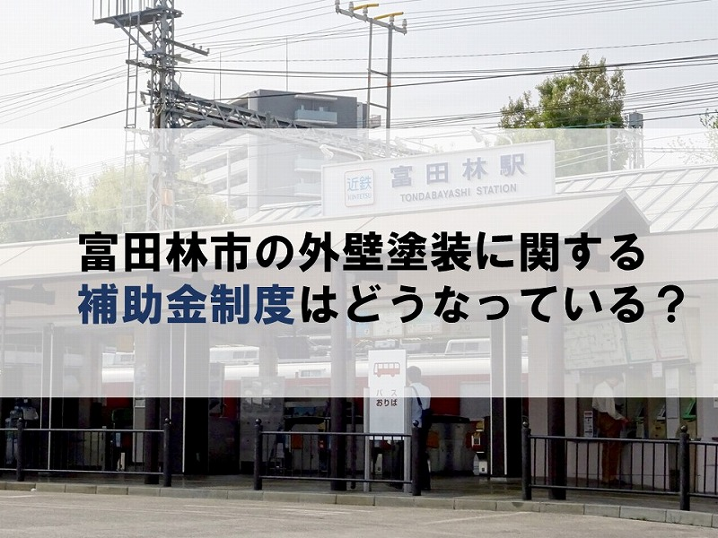 富田林の外壁塗装に関する補助金制度