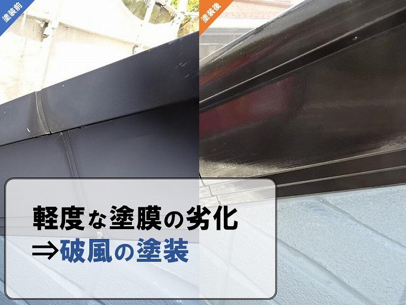 破風の軽度な塗膜の劣化は塗装で対応