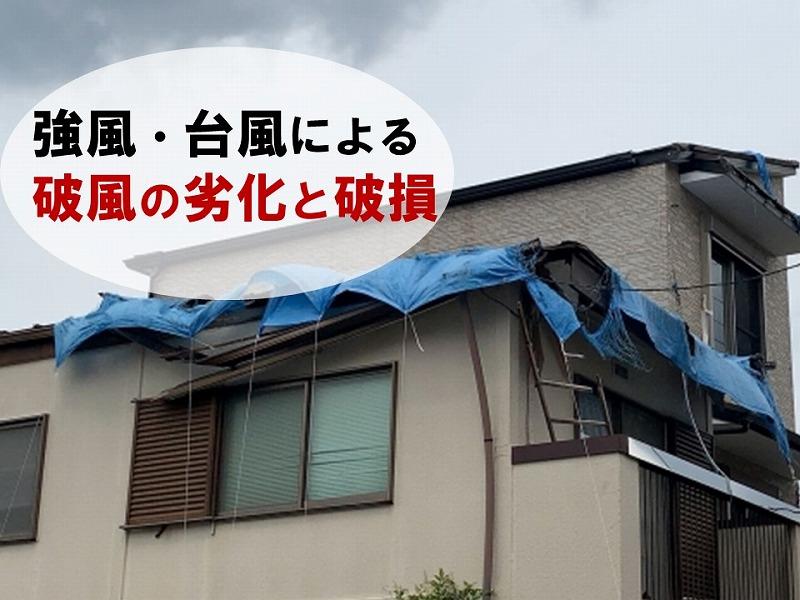 破風の劣化原因は強風台風によるもの