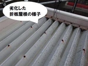 劣化した折版屋根の様子