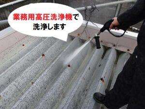 松原市 工場折板屋根の遮熱塗装 高圧洗浄