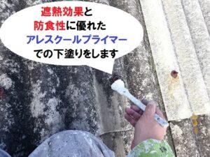 松原市 工場折板屋根の遮熱塗装 アレスクールプライマーでの下塗り