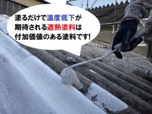 工場の折板屋根遮熱塗装