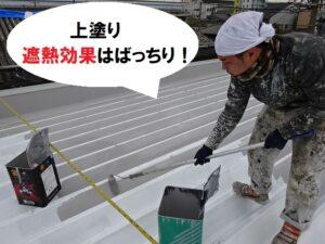 松原市 工場折板屋根の遮熱塗装 アレスクール2液SIでの上塗り