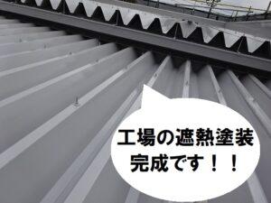 松原市 工場折板屋根の遮熱塗装完成