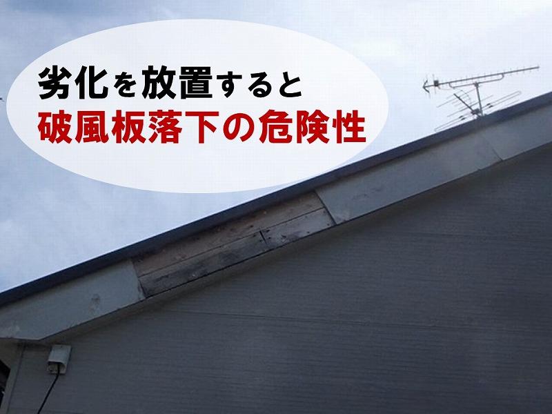 破風の劣化放置は破風板落下の危険性