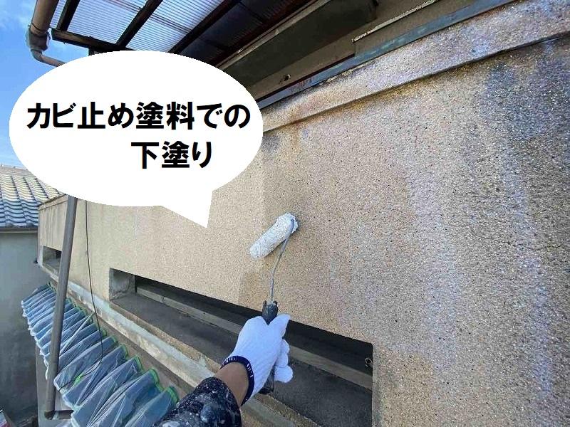 外壁のカビをカビ止め塗料での下塗り