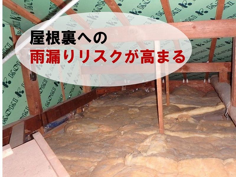 破風の劣化放置は雨漏りのリスクが高まる