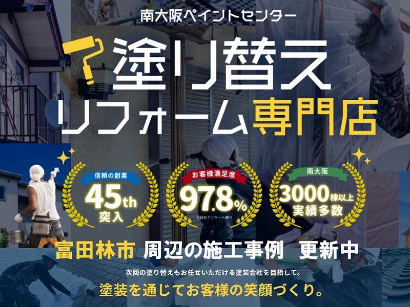 富田林市の方へ向けた外壁塗装・屋根塗装のお役立ち情報