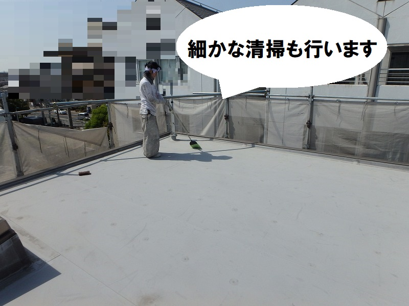 堺市にて遮熱塗料での屋上防水工事 清掃