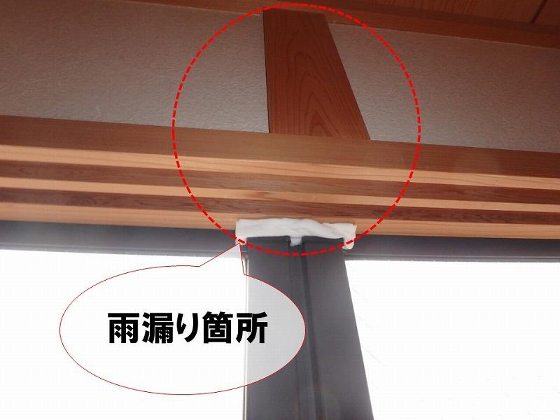 屋内からの雨漏り箇所