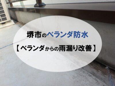 堺市のベランダ防水事例の紹介