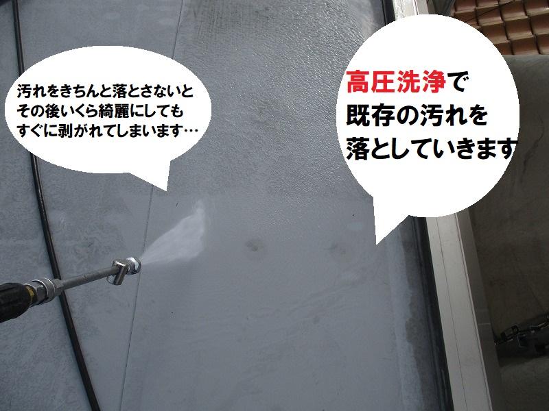 堺市にて遮熱塗料での屋上防水工事 高圧洗浄