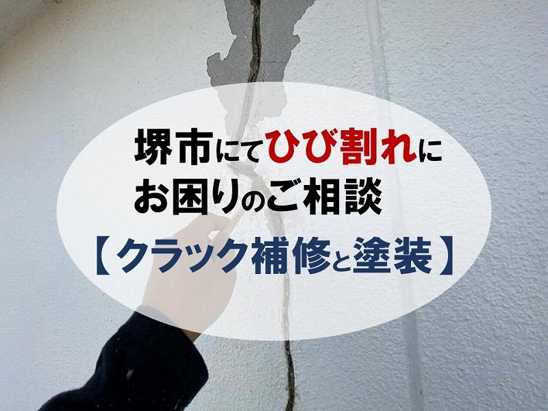 堺市の外壁ひび割れと外壁塗装のご紹介