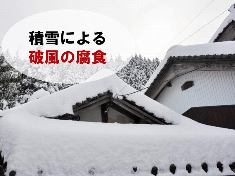 破風は積雪により腐食して劣化する