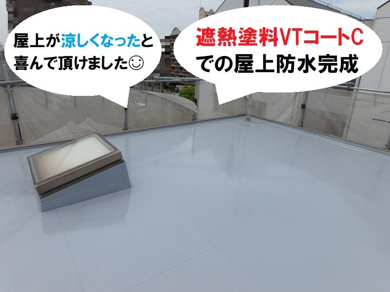 堺市にて遮熱塗料での屋上防水工事完成