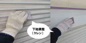 堺市付帯塗装雨戸の工程 下地調整(ケレン)