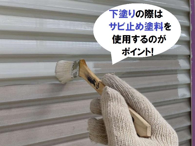 堺市付帯塗装雨戸の工程 サビ止め塗料での下塗り