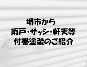 堺市から雨戸・サッシ