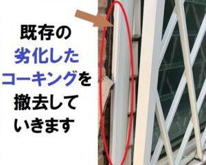 堺市付帯塗装 サッシ廻りのコーキング補修 既存コーキングを撤去