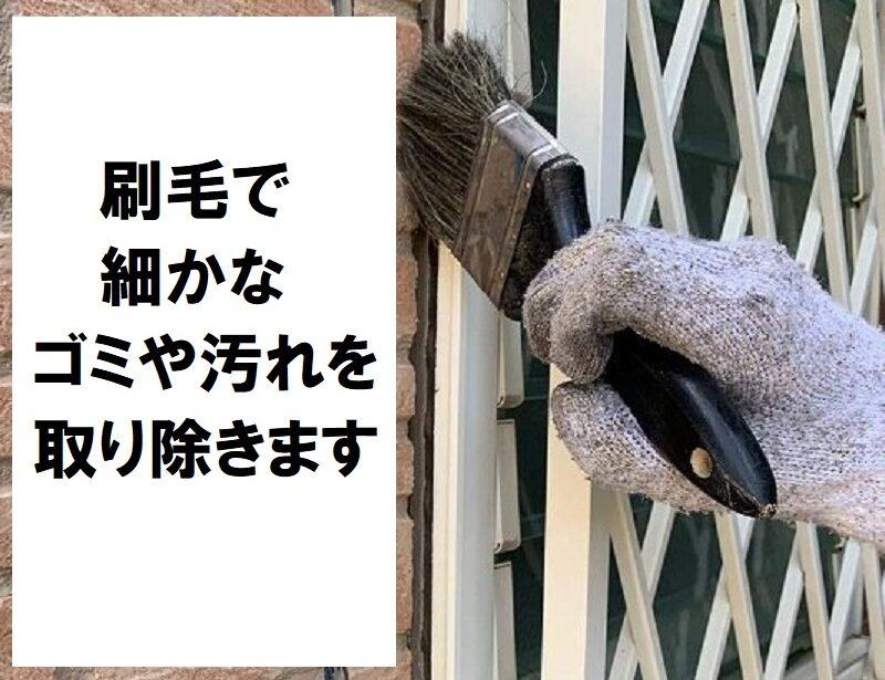堺市付帯塗装 サッシ廻りのコーキング補修 清掃
