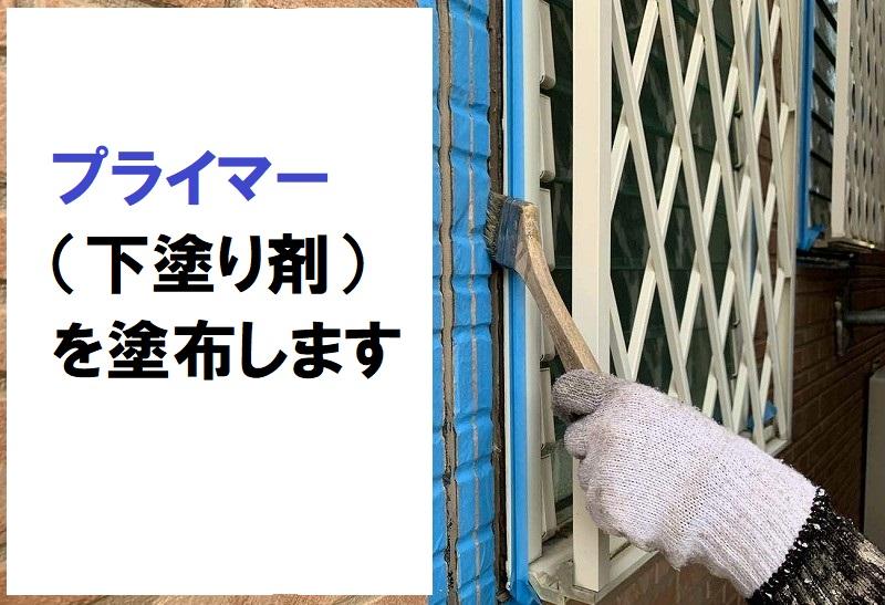 堺市付帯塗装 サッシ廻りのコーキング補修 プライマー塗布