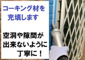 堺市付帯塗装 サッシ廻りのコーキング補修 コーキングの充填