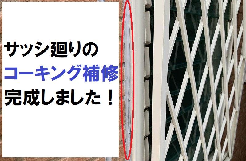 堺市付帯塗装 サッシ廻りのコーキング補修完成