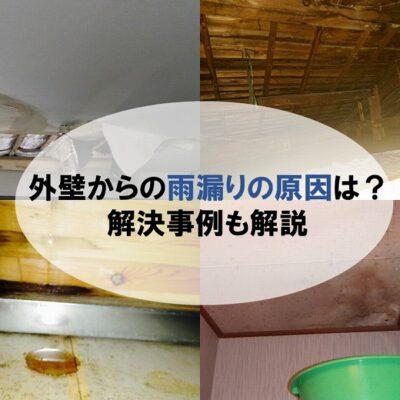 外壁からの雨漏りの原因は?解決事例も掲載