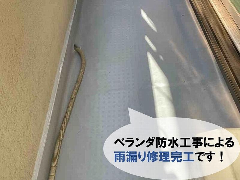 ベランダ防水工事による雨漏り修理完工