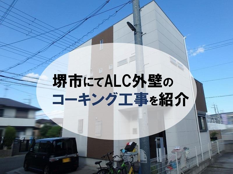 堺市にてALC外壁のコーキング工事のご紹介
