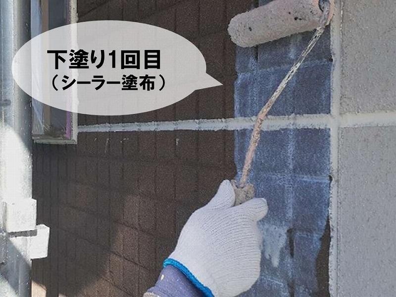 外壁の下塗り1回目(シーラー)