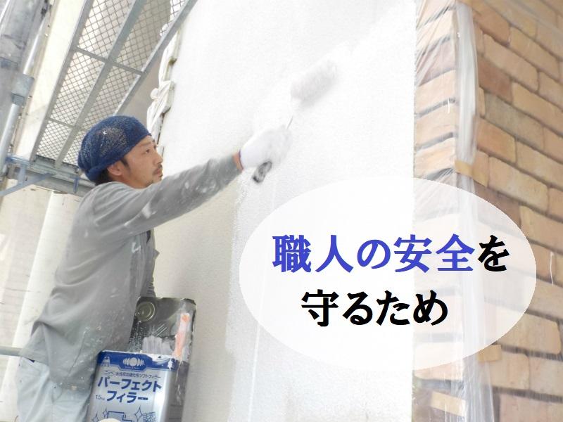 外壁塗装に足場仮設が必要な理由 職人の安全を守るため