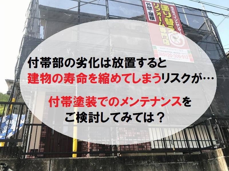 堺市から雨戸・サッシ・軒天等 付帯塗装のご紹介 まとめ