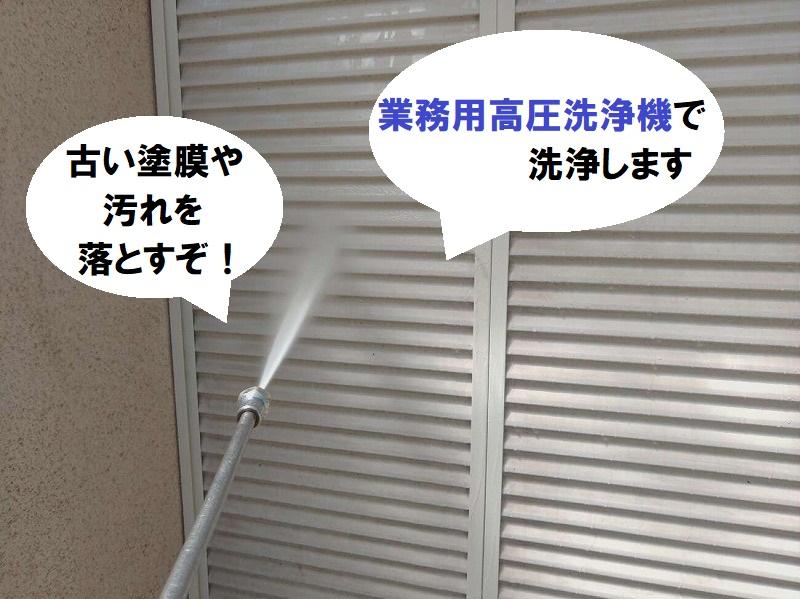 堺市付帯塗装雨戸の工程 業務用高圧洗浄機で洗浄