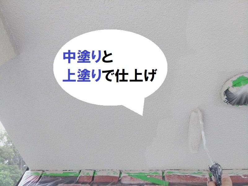 堺市付帯塗装軒天の工程 中塗り上塗り