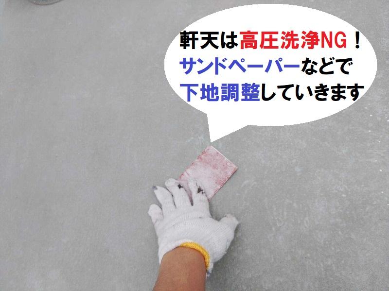 堺市付帯塗装軒天の工程 下地調整