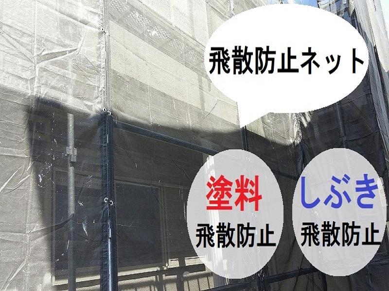 外壁塗装 足場仮設飛散防止シート