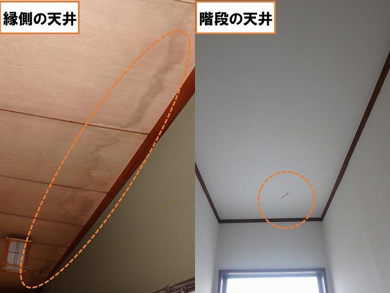 屋内の雨漏りの状況