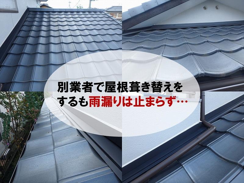 別業者で屋根葺き替えをするも雨漏り改善せず