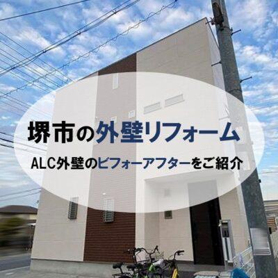 堺市の外壁リフォーム(ALC外壁のビフォーアフターをご紹介)