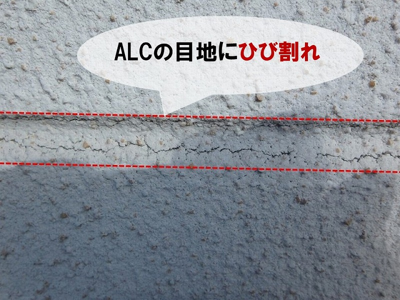ALCの目地のひび割れは雨漏りに直結