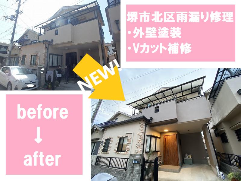 堺市北区外壁塗装とVカット補修での雨漏り修理